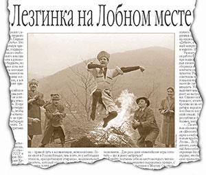 Желание быть русским - 7