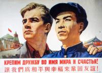 Русский с китайцем – братья навек? photo