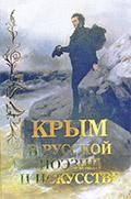 Мекка русской поэзии