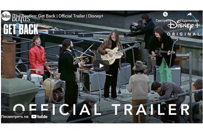 Опубликован трейлер документальной картины Питера Джексона The Beatles: Get Back photo