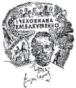 Автор экслибриса И.А. Цыганков, г. Калуга.