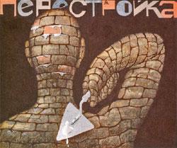Из сборника «История плаката в России»