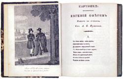 Первое издание «Евгения Онегина» (обложка)