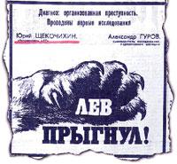 Серия статей о коррупции была опубликована в «Литературной газете» в 1988 году в № 29, 39, 41. Затем тема была продолжена в № 29 (1989) и в № 9 (1995)