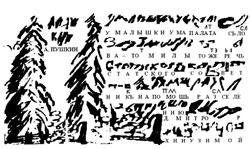 Типичный образец «дешифровки» Чудиновым