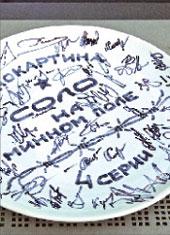После того как снимут самый первый кадр фильма, режиссёр разбивает белую тарелку с подписями всей группы (киношный обычай)