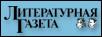 Литературная газета