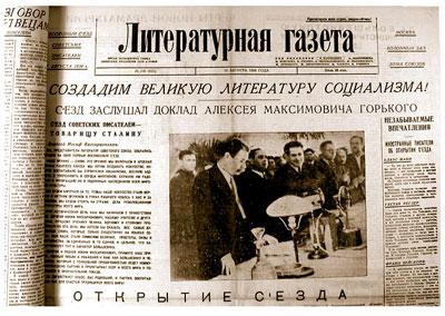 Первая полоса лг от 18 августа 1934 года
